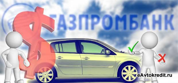 Газпромбанк автокредит