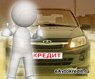 Госпрограммы автокредитования