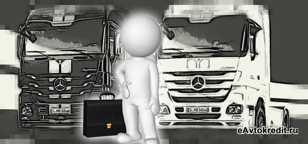 Грузовой Mercedes в кредит