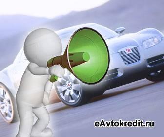 Купить машину бу в кредит