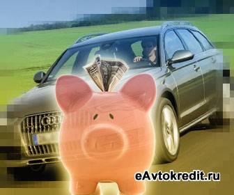 Как купить машину в рассрочку