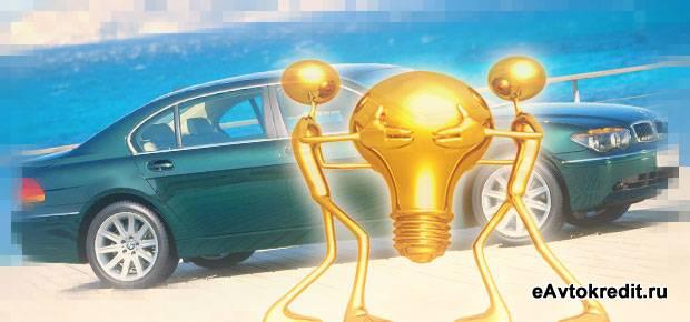 Как можно приобрести автомобиль в кредит