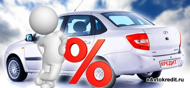 Как оформить авто в кредит
