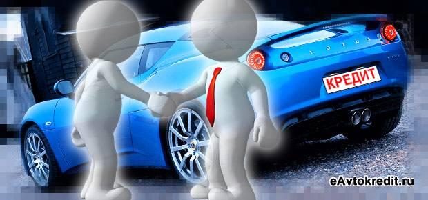 Как получить выгодный кредит на авто