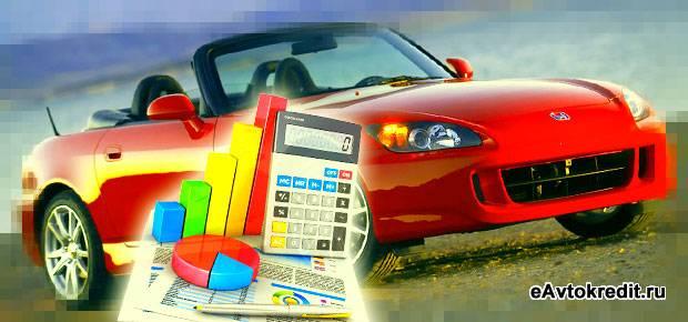 Как рассчитать кредит на автомобиль