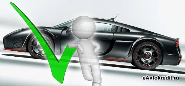 Как владелецу продать авто в кредите