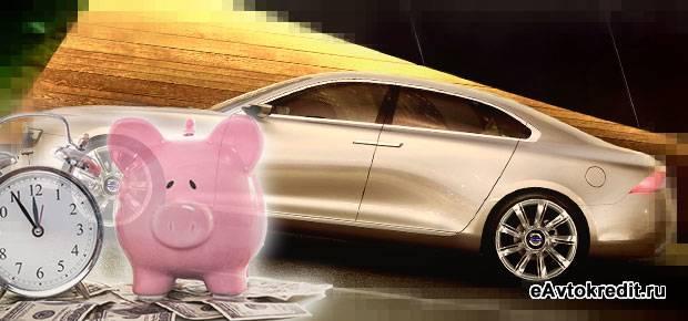 Как выгоднее взять в кредит Volvo