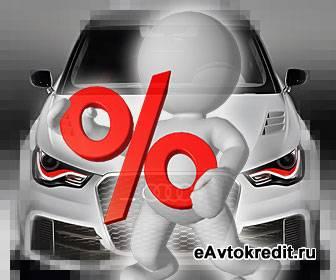 Какой процент на покупки авто