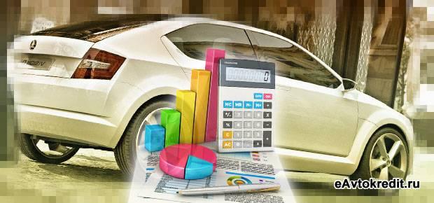 Калькулятор расчета кредита на авто