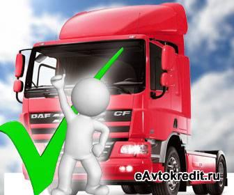 Кредит грузовых