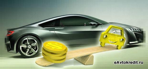 Кредит на авто без поручителей