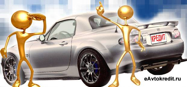 Можно ли взять машину в кредит без работы