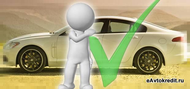 Кредит на авто - Калуга