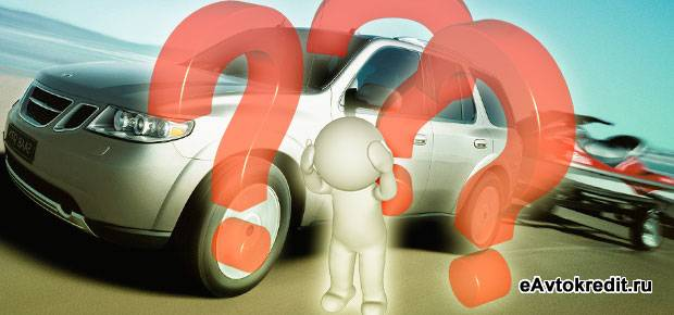 Кредит на авто в начале года или конце