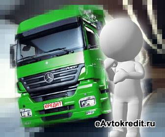 Кредит на грузовик безработному