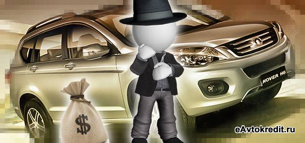Кредит на китайское авто