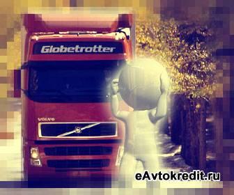 Кредит на коммерческий грузовик