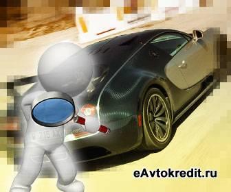 Кредит на новое и подержанное авто