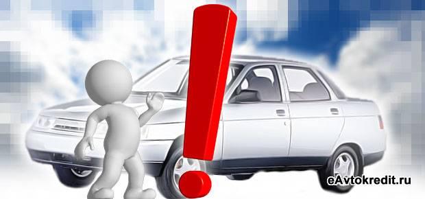 Кредит на поддержанный авто