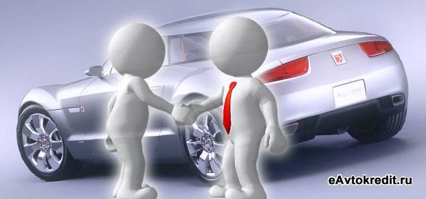 Кредит на покупку авто с рук