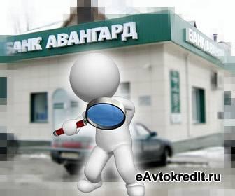 Кредит в Авангарде