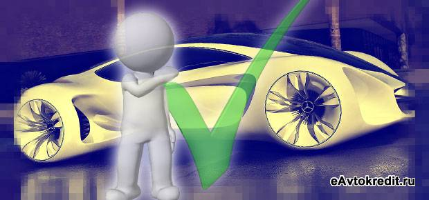Кредит в автосалонах в Чите