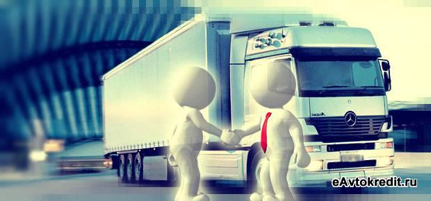 Кредитование грузового транспорта