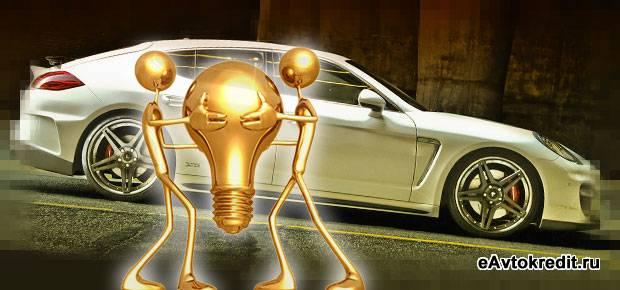Кредиты Газпромбанка на покупку авто