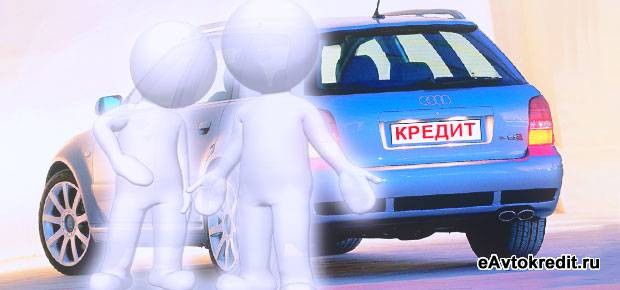Кредиты на авто в банках Кемерово