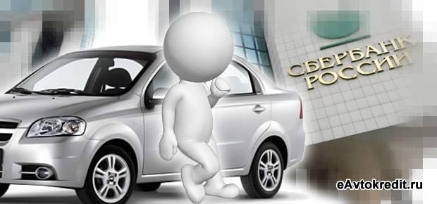 Покупка авто через Сбербанк