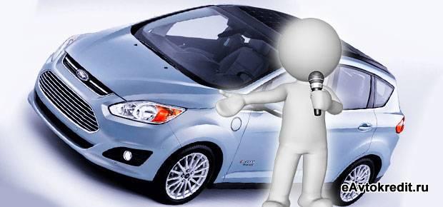 Купить Форд в кредит