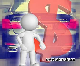 Лишние затраты при покупке авто