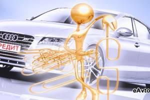 Автомобиль в кредит без первоначального взноса и по минимуму документов