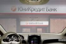 Автокредитование от ЮниКредит Банка для рациональных заёмщиков