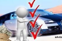 Обязательные условия для госсубсидии на покупку авто
