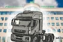 Кредит от Сбербанка на грузовой автомобиль