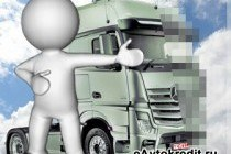 Автокредит на коммерческий транспорт