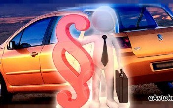 Оформление купли-продажи залогового автомобиля