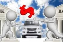 Как перекредитовать действующий автокредит