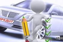 Варианты автокредитования при покупке автомобиля с рук