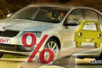 Автокредит «Шкода Октавия» - покупка надёжного автомобиля
