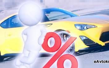 Онлайн-кредит на автомобиль: правила оформления