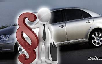 Как правильно оформить кредит под залог машины?
