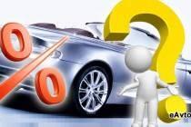 Какой процент на потребительский кредит при покупке авто