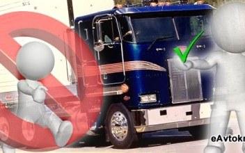 Как выбрать грузовик в кредит