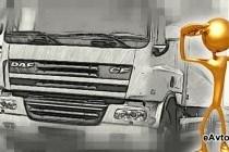 Выгодный кредит на покупку грузового автомобиля для грузоперевозок