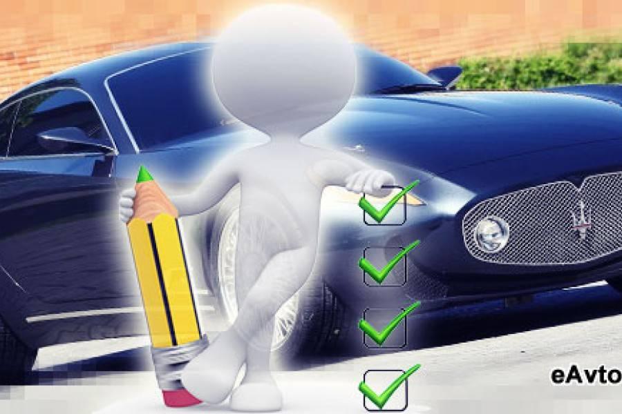 Порядок оформления автомобиля при покупке 2019