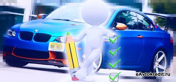 Одобрение банка на автокредит