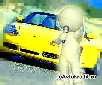 Оформить заказ машины из Германии