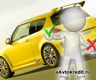 Оформление акта на ремонт авто